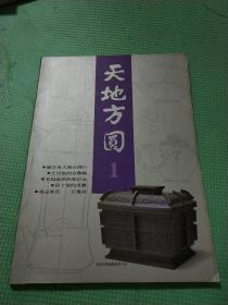 天地方圆1 创刊号 (签赠本) 紫砂壶