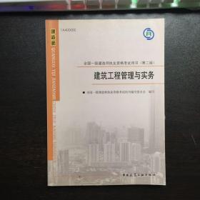 建筑工程管理与实务-全国一级建造师执业资格考试用书