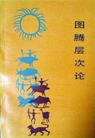图腾层次论(彝族文化研究丛书)(1987年一版一印,自藏品相十品)