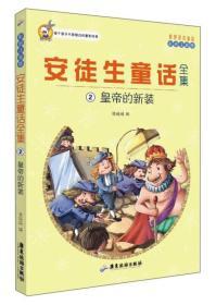 世界著名童话·安徒生童话全集2:皇帝的新装(注音彩绘版)