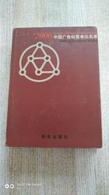 2006中国广告经营单位名录