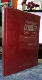 中国石材行业双年鉴 2012-2013(实物图)