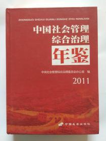 中国社会管理综合治理年鉴2011