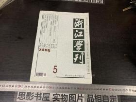 浙江学刊 2005年第5期