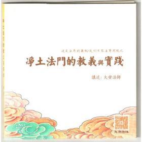 结缘 净土法门的教义与实践 共两片光盘 东林寺大安法师  正心缘结缘佛教用品法宝书籍