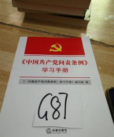<中国共产党问责条例〉学习手册