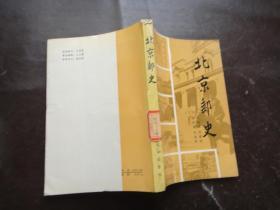 北京邮史,