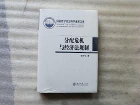 分配危机与经济法规制【精装.未开封】