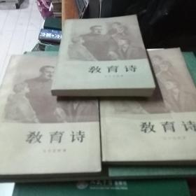 教育诗3册带书签二个