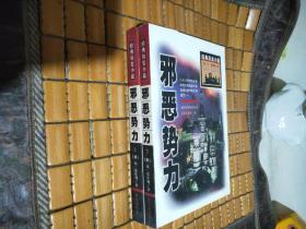 邪恶势力【上 下】2册合售 (一版一印)