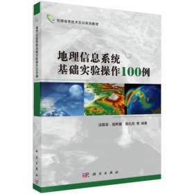 正版二手包邮地理信息系统基础实验操作100例汤国安9787030518286