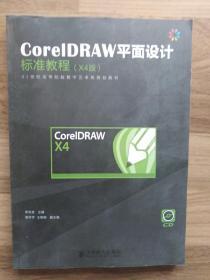 CoreIDRAW平面设计标准教程(X4中文版)