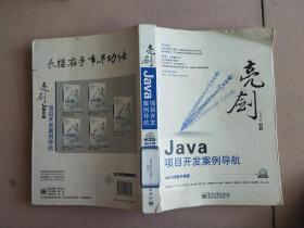 亮剑java Web项目开发案例导航  朱雪琴, 常建功编著