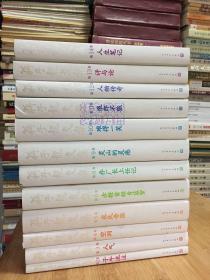 蒋子龙文集  第1-14卷缺第一卷和七卷 现存12册合售 (作者蒋子龙签名本 每册都签名).