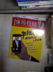 保险行销  中文简体版  356