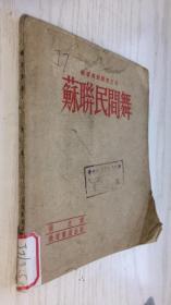 苏联舞蹈丛书之五:苏联民间舞    慎之译 1953年4版