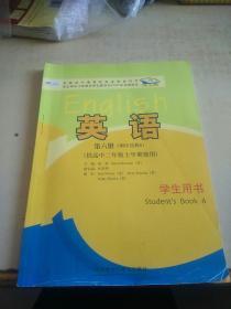 普通高中课程标准实验教科书  英语第六册(顺序选修6)(略有笔迹)