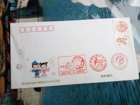 第四届中国安庆黄梅戏艺术节纪念封