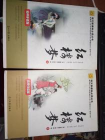 红楼梦(上下)/语文新课标必读丛书