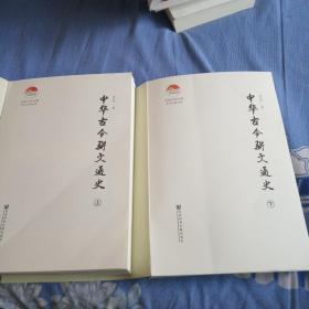 中华古今骈文通史(上下两册合售)(无书壳)