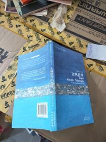 古典哲学的趣味-牛津通识读本
