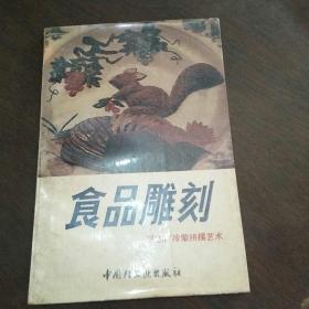 食品雕刻(张志广冷荤拼摆艺术)