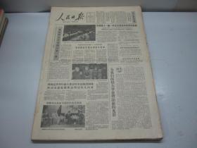 人民日报1983年1月(1日-31日)