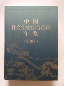 中国社会治安综合治理年鉴2004【带光盘】