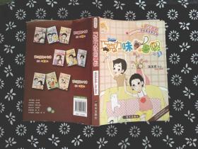 阳光姐姐小书房:巧克力味的暑假*-*