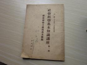 社会科学基本知识讲座 第一册   1954年2版1印