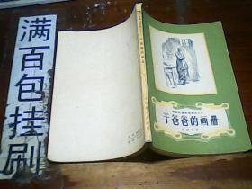 安徒生童话全集之五;母亲的故事. 安徒生著、叶君健译 1979印