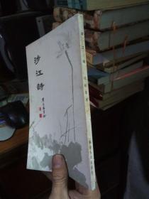 涉江诗 1985年一版一印2570册  有瑕疵