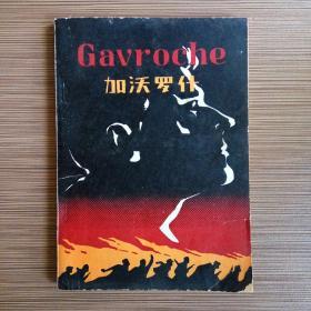 加沃罗什(法语简易注释读物)