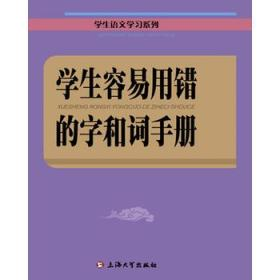 学生容易用错的字和词手册 中小学生适用 朱华 上海大学出版社书籍  正版朱华,于风华著 9787567128774 书店
