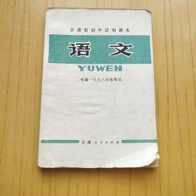 甘肃省初中试用课本 语文 二年级一九七八年春季用
