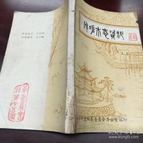 《蚌埠市志资料》第二辑