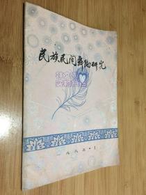 民族民间舞蹈研究 1985年总第1期.