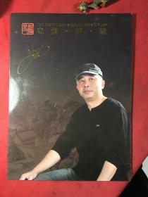 中国著名邮票设计家史渊:史渊邮票设计 中国古镇(一)小版邮票