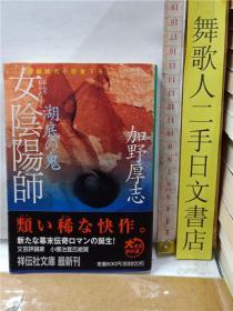 日文原版64开文库小说书 か加野厚志   女阴阳师 湖底の鬼  日语正版