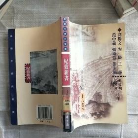 纪效新书(十八卷本)