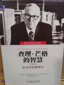 查理、芒格的智慧一投资的格栅理论(精装)