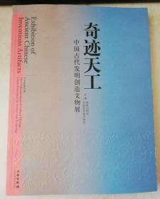 奇迹天工(中国古代发明创造文物展)9787501025503