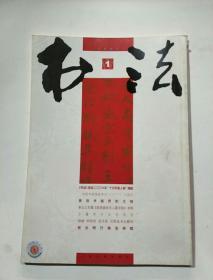 书法月刊2007.1