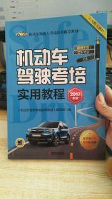 机动车驾驶考培实用教程  2017新版