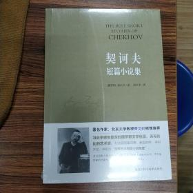 契诃夫短篇小说集