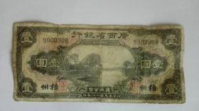 民国;广西省银行1元;一元;壹圆(加字:梧州,好号:990990,稀缺品种)