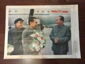 彩色画页:正面毛泽东、周恩来、朱德在机场。背面:周恩来的四幅黑白照片·8开
