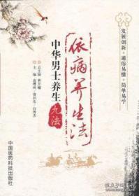 中华男士养生九法:依病养生法