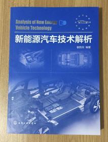 新能源汽车技术解析 Analysis of New Energy Vehicle Technology 9787122264671