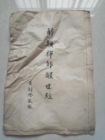 罕见经书毛笔手抄本线装书:《醉颠禅师醒世经》,整本有皱痕,朱笔句读
